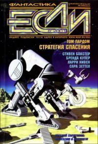 «Если», 2001 № 08