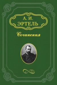 Александр Эртель - Addio