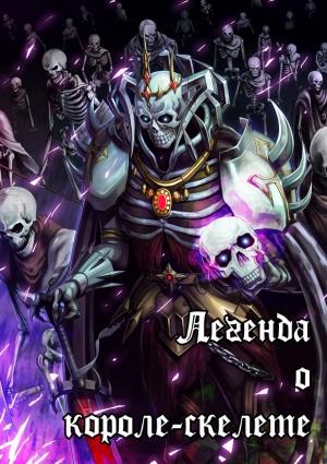 Легенда о короле-скелете