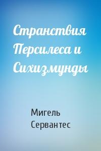 Странствия Персилеса и Сихизмунды
