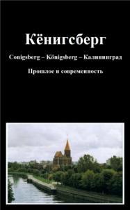 Кёнигсберг Conigsberg – Kӧnigsberg – Калининград Прошлое и современность