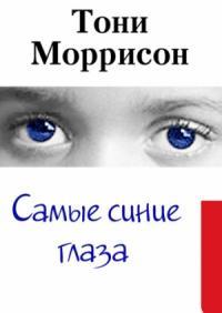 Тони Моррисон - Самые синие глаза