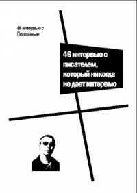 46 интервью с Пелевиным. 46 интервью с писателем, который никогда не дает интервью
