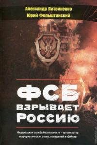 ФСБ взрывает Россию. Изд. 3-е