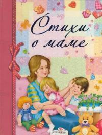 Стихи о маме (сборник)