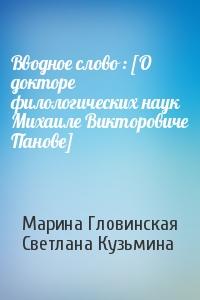 Вводное слово : [О докторе филологических наук Михаиле Викторовиче Панове]