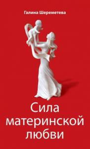 Галина Шереметева - Сила материнской любви