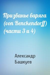 Призванье варяга (von Benckendorff) (части 3 и 4)