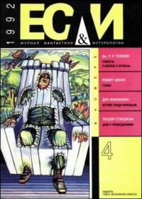 «Если», 1992 № 04