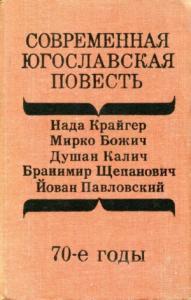 Современная югославская повесть. 70-е годы