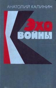 Анатолий Калинин - Лунные ночи