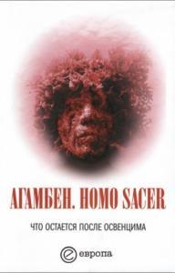 Homo sacer. Что остается после Освенцима: архив и свидетель