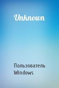 Пользователь Windows - Unknown