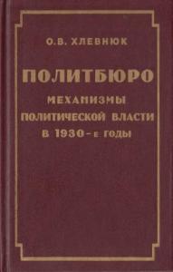 Политбюро. Механизмы политической власти в 30-е годы