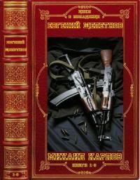 """Цикл романов """"Михаил Карпов"""". Компиляция. Книги 1-9"""