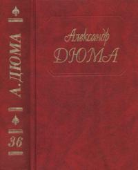 А. Дюма. Собрание сочинений. Том 36. Исаак Лакедем. Актея