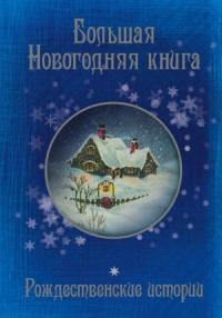Большая Новогодняя книга. 15 историй под Новый год и Рождество