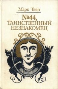 №44, Таинственный незнакомец (сборник)