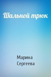 Марина Сергеева - Шальной трюк