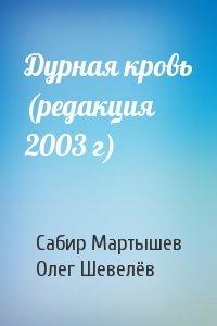 Дурная кровь (редакция 2003 г)