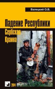 Падение Республики Сербская Краина