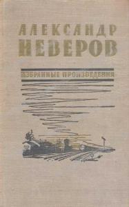 Андрон Непутевый
