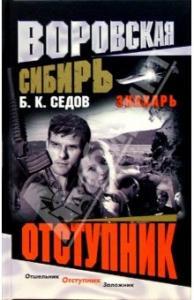 Борис К. Седов - Отступник