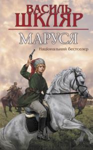 Василий Николаевич Шкляр - Маруся