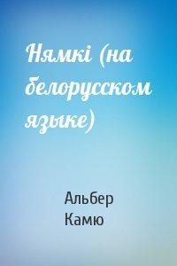 Нямкi (на белорусском языке)