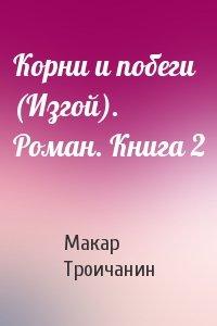 Корни и побеги (Изгой). Роман. Книга 2