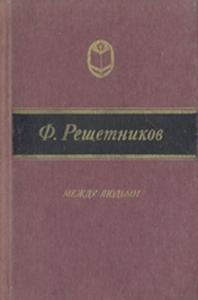 Никола Знаменский
