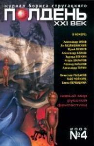 Полдень, XXI век, 2003 № 04
