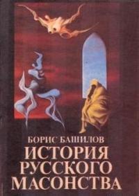 Борис Башилов - Масонские и интеллигентские мифы о Петербургском периоде Русской истории