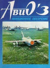 АвиО'3
