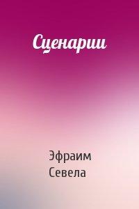 Эфраим Севела - Сценарии