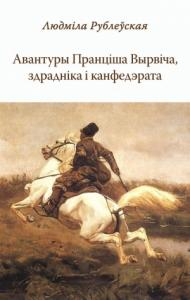 Авантуры Пранціша Вырвіча, здрадніка і канфедэрата