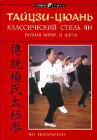 Тайцзи-цюань: классический стиль Ян. Полная форма и цигун
