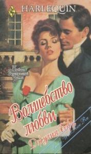 Джулия Бирн - Волшебство любви