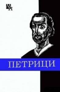 Илья Панцхава - Петрици