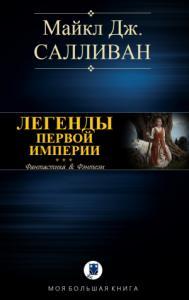 ELAN I. ЛЕГЕНДЫ ПЕРВОЙ ИМПЕРИИ