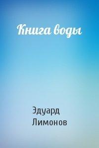 Эдуард Лимонов - Книга воды