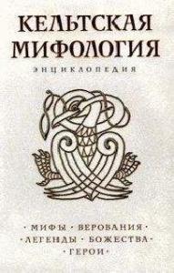Кирилл Королев - Кельтская мифология. Энциклопедия