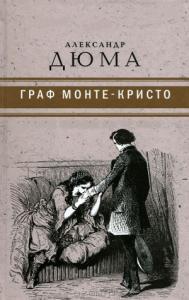 Граф Монте-Кристо ( с иллюстр. )