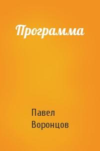 Павел Воронцов - Программа