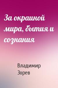 Владимир Зорев - За окраиной мира, бытия и сознания