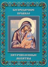 - Пяточисленные молитвы