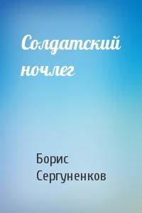 Борис Сергуненков - Солдатский ночлег