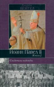 Свидетель надежды. Иоанн Павел II. Книга 2