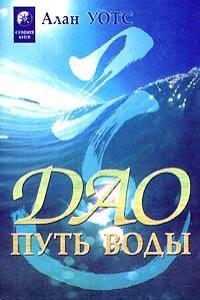 Дао — путь воды