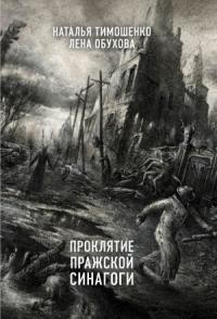 Наталья Тимошенко, Лена Обухова - Проклятие пражской синагоги